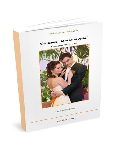 Книга Как выйти замуж за Орла