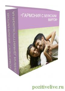 garmoniya_men