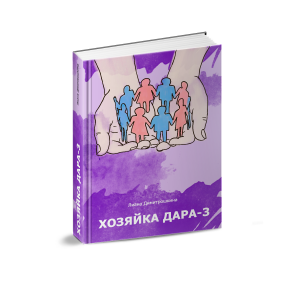xozyaka3