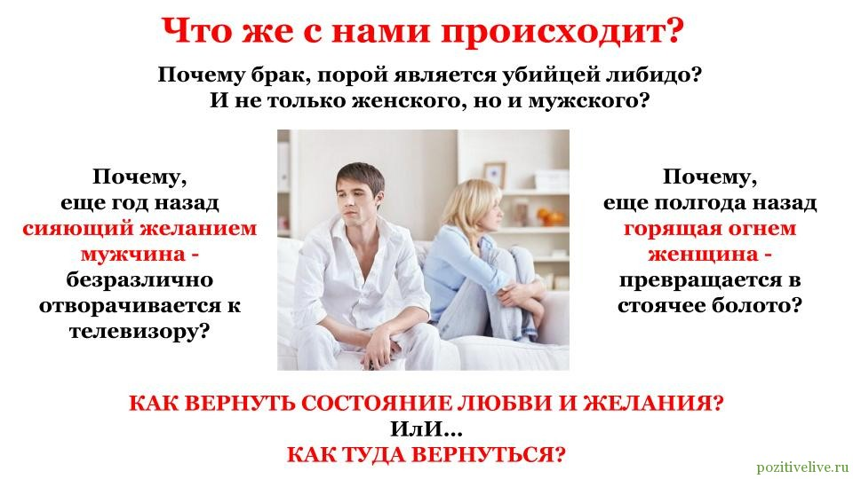 Проблемы в сексе с мужем  fabricstudioru