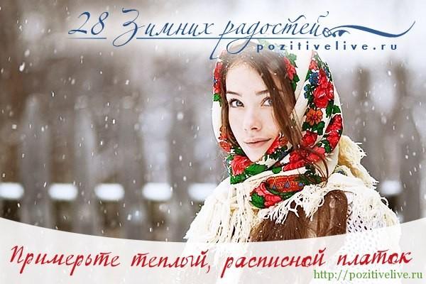28 зимних радостей. День 13.