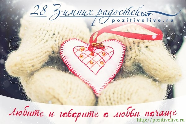 28 зимних радостей. День 14.