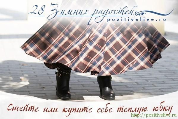 28 зимних радостей. День 17.