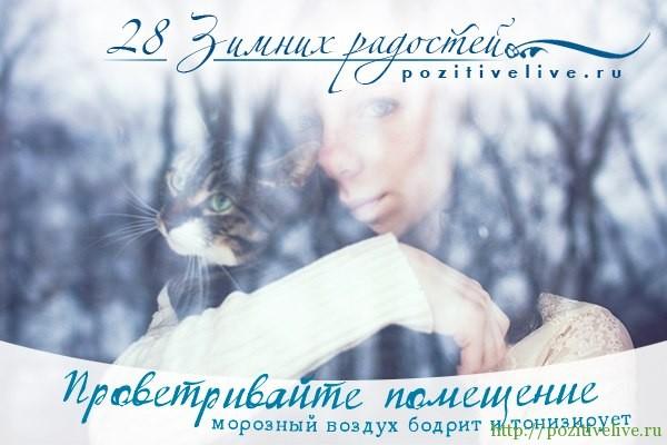 28 зимних радостей. День 20.