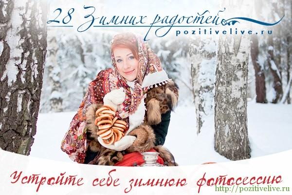 28 зимних радостей. День 21.