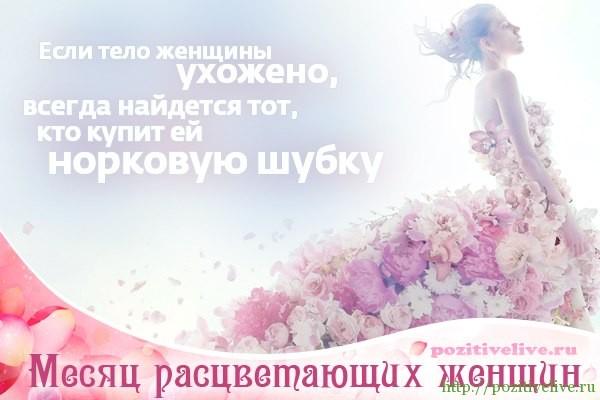 Месяц расцветающих женщин. День 12.