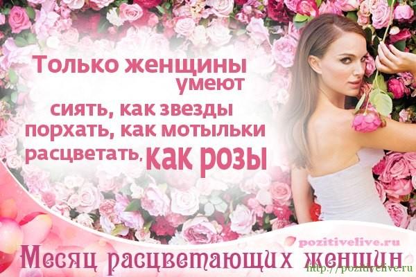 Месяц расцветающих женщин. День 13.