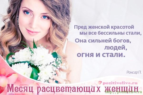 Месяц расцветающих женщин. День 14.