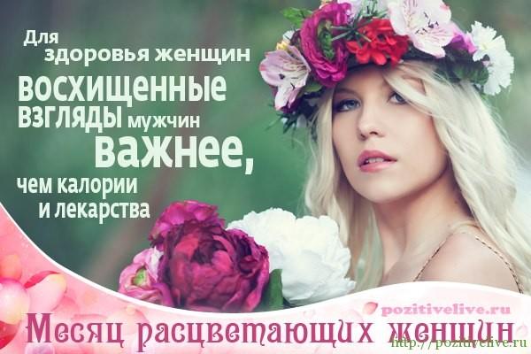 Месяц расцветающих женщин. День 26.