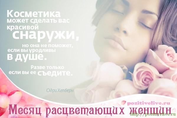 Месяц расцветающих женщин. День 29.