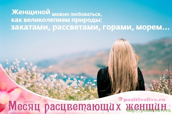 Месяц расцветающих женщин. День 7.