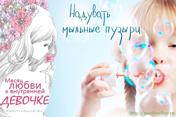 Месяц любви к Внутренней Девочке. День 10.
