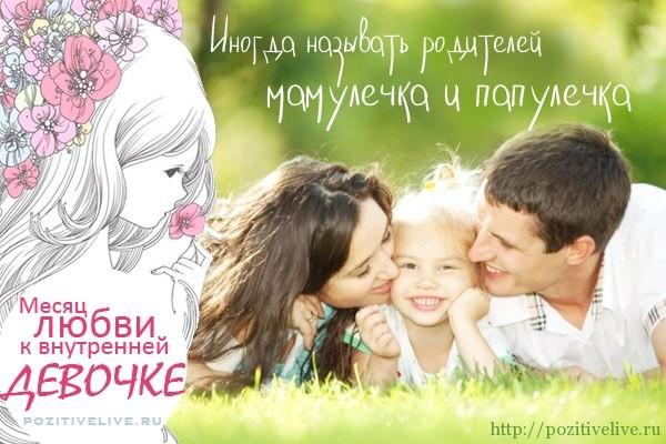 Месяц любви к Внутренней Девочке. День 11.