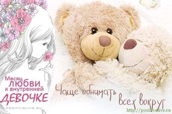 Месяц любви к Внутренней Девочке. День 12.