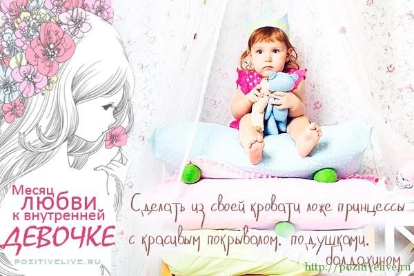Месяц любви к Внутренней Девочке. День 13.