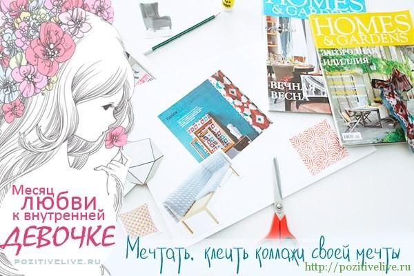 Месяц любви к Внутренней Девочке. День 14.