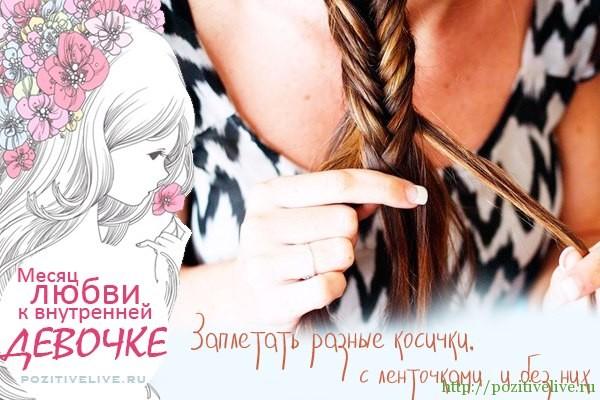 Месяц любви к Внутренней Девочке. День 15.