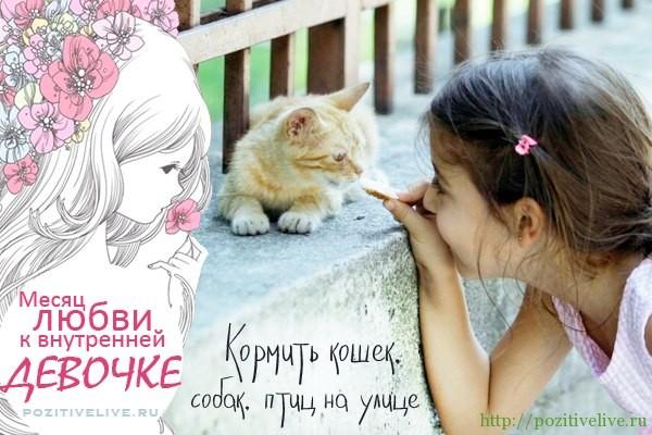 Месяц любви к Внутренней Девочке. День 16.