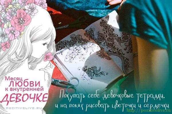 Месяц любви к Внутренней Девочке. День 18.