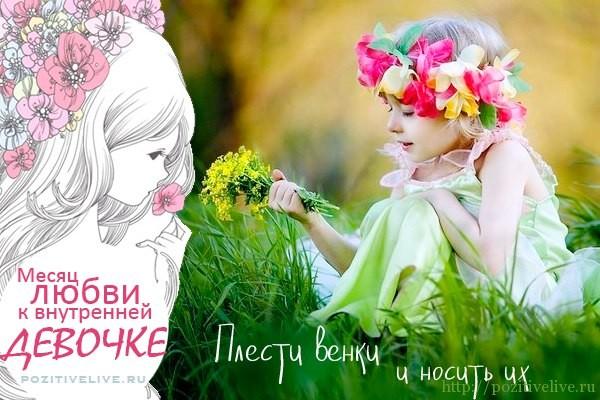 Месяц любви к Внутренней Девочке. День 19.