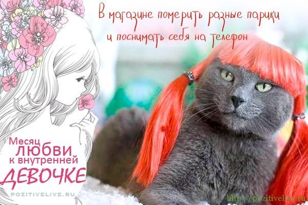 Месяц любви к Внутренней Девочке. День 20.