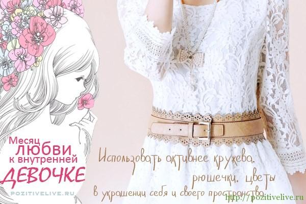 Месяц любви к Внутренней Девочке. День 21.