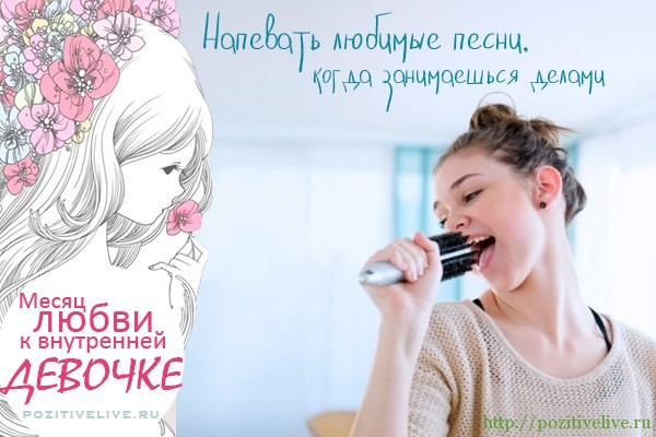 Месяц любви к Внутренней Девочке. День 22.