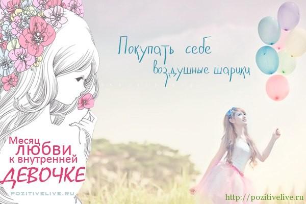 Месяц любви к Внутренней Девочке. День 23.
