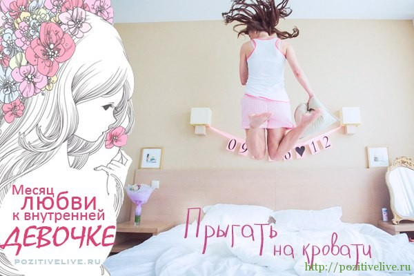 Месяц любви к Внутренней Девочке. День 24.