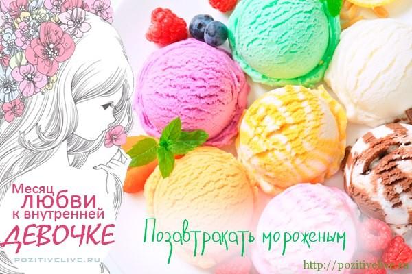 Месяц любви к Внутренней Девочке. День 25.