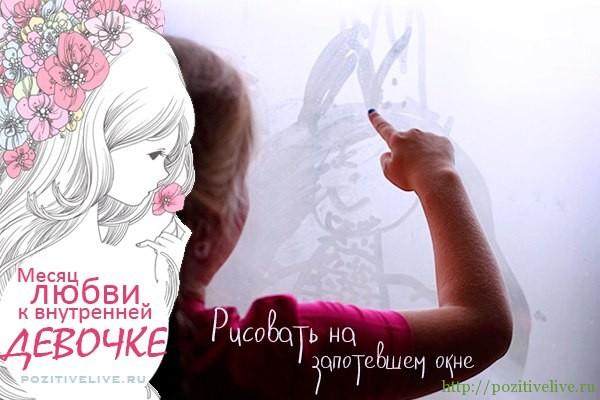 Месяц любви к Внутренней Девочке. День 26.