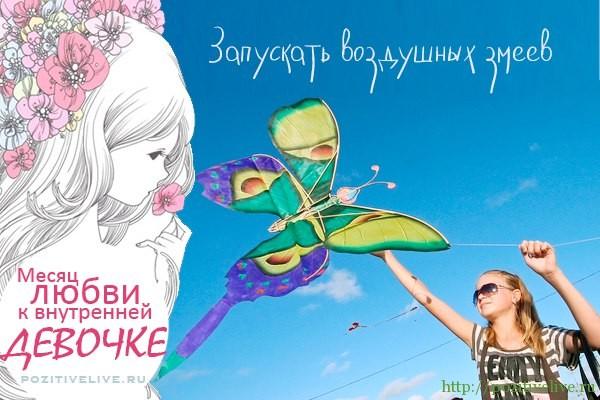 Месяц любви к Внутренней Девочке. День 27.