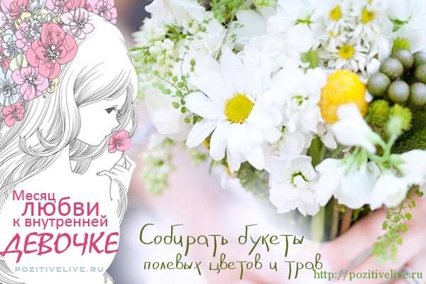 Месяц любви к Внутренней Девочке. День 29.