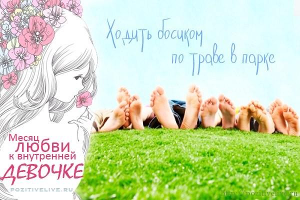 Месяц любви к Внутренней Девочке. День 3.