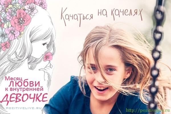 Месяц любви к Внутренней Девочке. День 4.