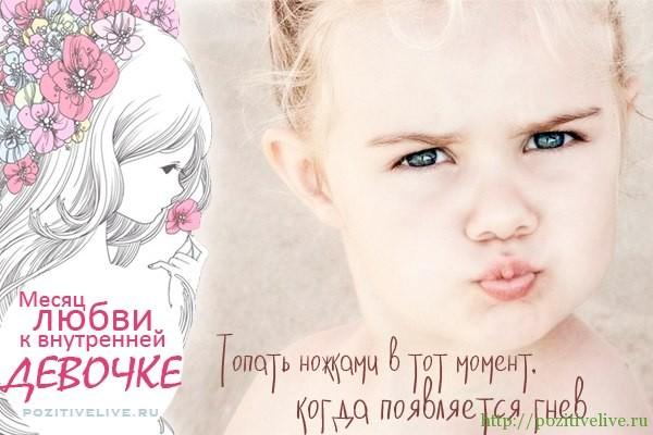 Месяц любви к Внутренней Девочке. День 5.