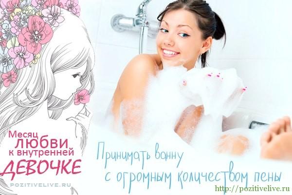 Месяц любви к Внутренней Девочке. День 7.