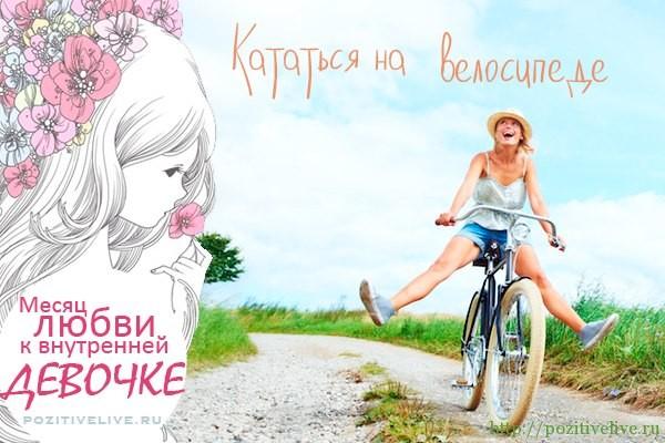 Месяц любви к Внутренней Девочке. День 8.