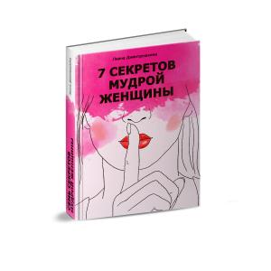7 secretov